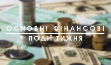 Основные финансовые события уходящей недели (02.08.21 - 06.08.21)